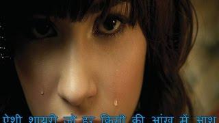 Bewafa Shayari in Hindi | ऐशी शायरी जो हर किसी की आंख में आशु ला दे