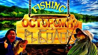 Неудачи на рыбалке Приколы на рыбалке 2020 Смешная рыбалка Трофейная рыбалка Рыбалка с юмором 30