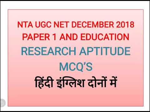 UGC NET DECEMBER 2018 RESEARCH APTITUDE MCQ'S