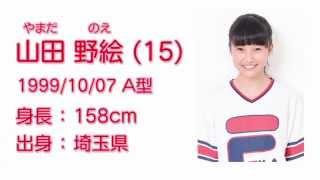NGT48 山田 野絵 (NOE YAMADA) のプロフィール映像です。 -------------...