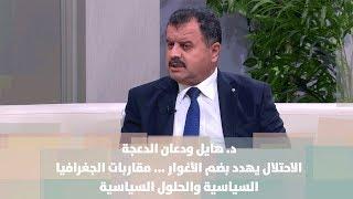 الاحتلال يهدد بضم الأغوار -  د. هايل ودعان الدعجة وعبد الله أبو رحمة