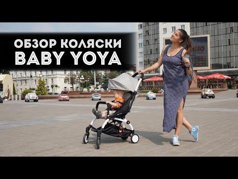 Детская коляска YOYA | Раскрываем посылку | Плюсы-минусы BABY YOYA