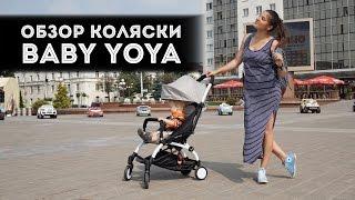 видео yoya 175 детская коляска купить