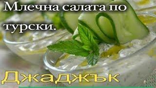 Млечна салата по турски - Джаджък. По ракиено време в петък.