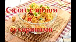 Салат с яйцом и сухариками под музику Андрей Рощин  Маленькая Крестница