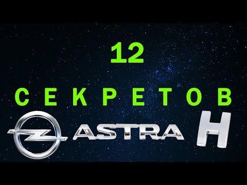 Секреты и скрытые функции Opel Astra H