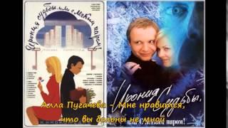 Алла Пугачева - Мне нравится, что вы больны не мной(11. Мне нравится, что вы больны не мной Слова: Марина Цветаева Музыка: Микаэл Таривердиев., 2014-12-06T20:15:04.000Z)