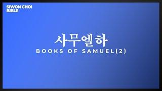 유튜브에서 성경통독하기 - 사무엘하