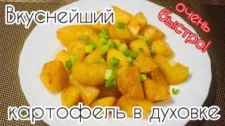 ЗАПЕЧЕННЫЙ КАРТОФЕЛЬ в духовке. Мой любимый рецепт. Очень быстро, очень вкусно!