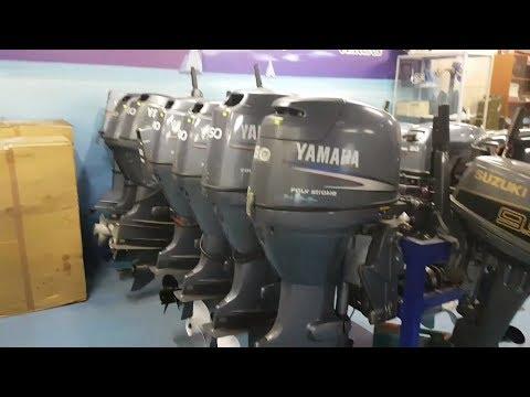 Лодочные моторы с Японии ЦЕНЫ, ВИДЕО, Владивосток б/у и новые