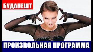 Фигурное катание Будапешт трофи 2021 Женщины произвольная программа Прогоны Щербаковой и Хромых