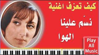 29- تعليم عزف اغنية نسّم علينا الهوا - فيروز