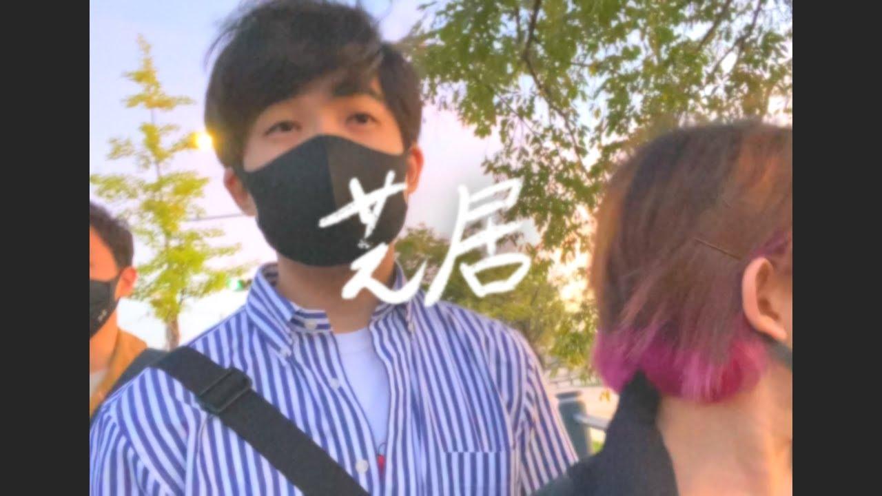 【実写MV】芝居 - ぺいんと (Cover)
