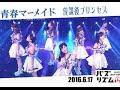 放課後プリンセス 青春マーメイド(TV version) 2016/6/17 バズリズム ※音声なし