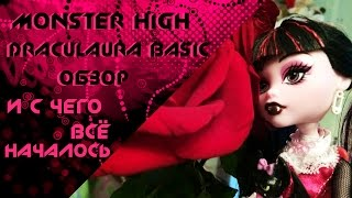 Обзор куклы  Draculaura Monster High Basic (Review Монстер Хай Дракулаура Базовая)