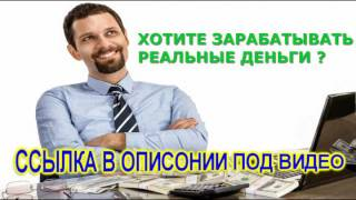 подскажите реальный заработок в интернете