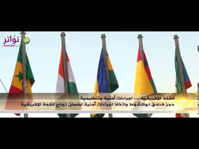 اجراءات تنظيمية و أمنية تحضيرا للقمة الإفريقية في نواكشوط | قناة الساحل
