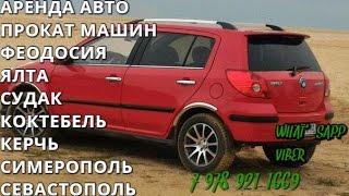 видео Аренда машины в Симферополе
