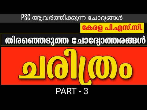 PSC Repeated Questions From Kerala History- PART-3/Kerala History.