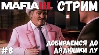ДОБИРАЄМОСЯ ДО ДЯДЕЧКА ЛУ - Проходимо Mafia 3 #8