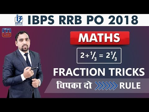 IBPS RRB PO 2018 | Fraction Tricks | चिपका दो Rule | Maths | Live at 3 pm