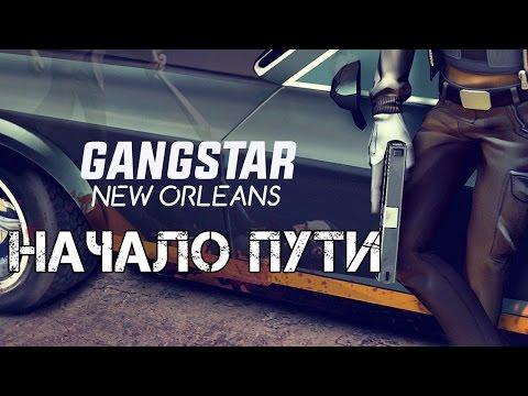 Gangstar New Orleans - Начало пути (ios) #1