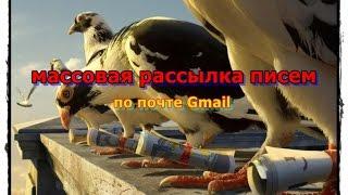 Массовая рассылка писем по почте Gmail(, 2016-04-21T03:12:20.000Z)
