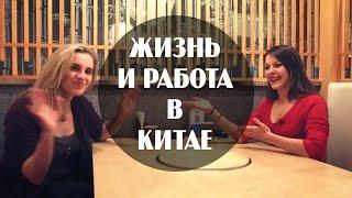 Жизнь и работа в Китае. Лучший способ учить языки(Наш сайт: http://4LANG.ru Наша группа ВКонтакте: http://vk.com/4langru ----------------- Всем привет! С вами 4LANG.ru и мы рады приветств..., 2016-06-17T01:47:59.000Z)