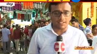 Virpur: big crowed of devotees at Jalaram temple due to jalaram jayanti | Zee 24 kalak