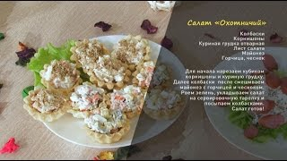 «Утренний канал»: салат «Охотничий» и тарталетки с оливье