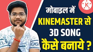 How to make 3D Song in Kinemaster