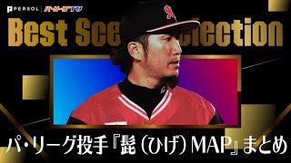 パ・リーグ投手『髭(ひげ)MAP』まとめ《Best Scene Selection》