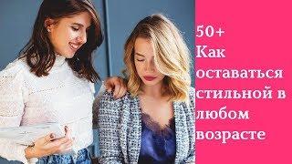 Стиль для тех, кому за 50. Гардероб для женщин элегантного возраста 50+. Советы стилиста.