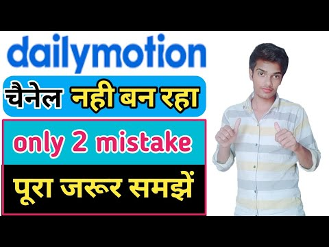 चैनल नही बन रहा | how to create on dailymotion channel