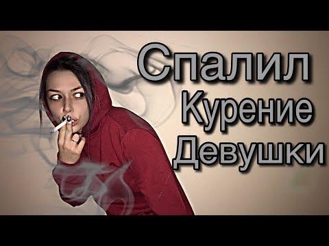 Как выглядит девушка которая курит