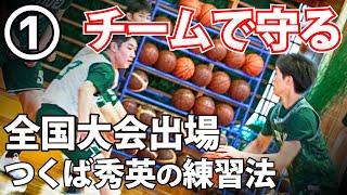 【バスケ練習法動画】デザインされたオフェンスを組織の力で守り切る 稲葉弘法監督による最新版ディフェンスドリル Disc1 Sample