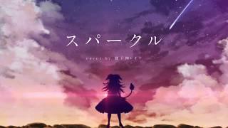【女性が歌う】スパークル / vo.獅子神レオナ / アニメ映画「君の名は。」劇中歌【VTuber】