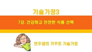 온라인수업-7강 건강하고 안전한 식품선택