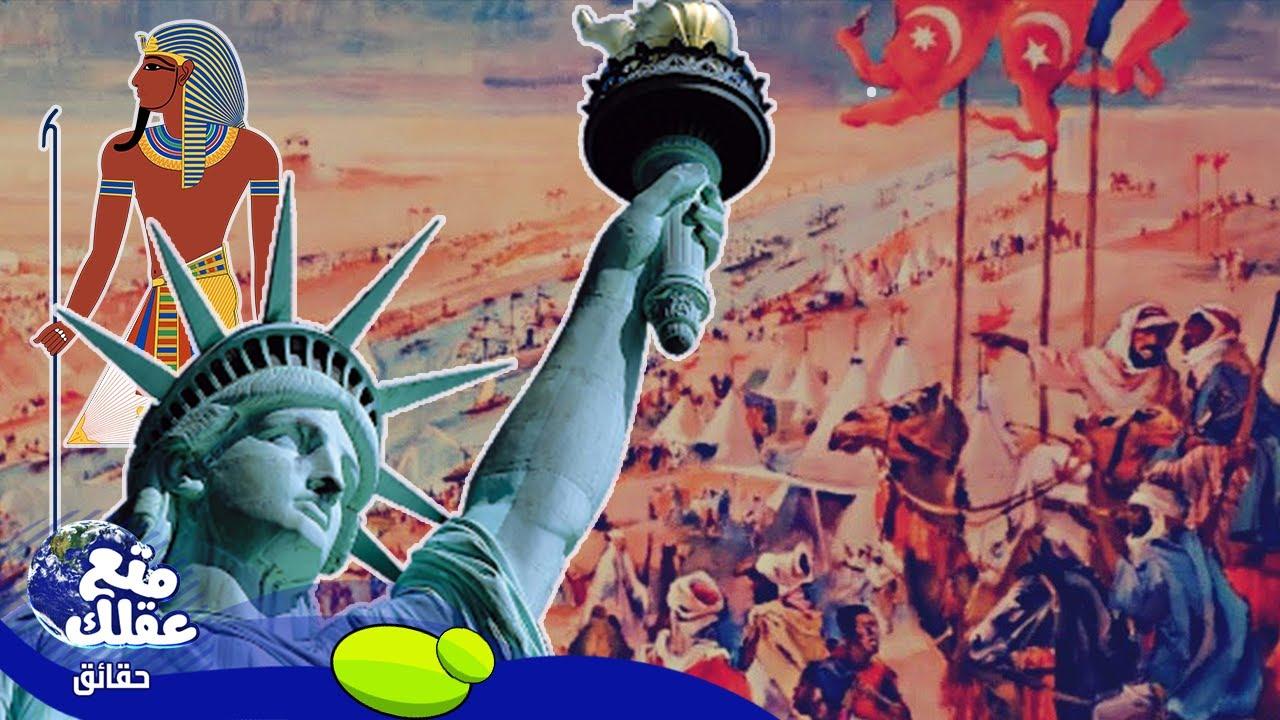 حقائق لا تعرفها عن قناة السويس | فكرة الفراعنة ومقر تمثال الحرية الاًصلي !