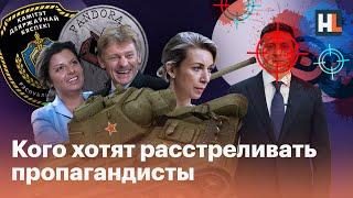 Третья Мировая, расстрелы журналистов, импичмент | Обзор пропаганды