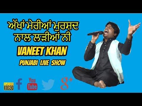 VANEET KHAN - ਅੱਖਾਂ ਮੇਰੀਆਂ ਮੁਰਸ਼ਦ ਨਾਲ ਲੜੀਆਂ ਨੀ  | Latest Punjabi Live Show 2018