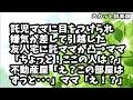 【暴露】不動産屋は嘘つきばっかりや!