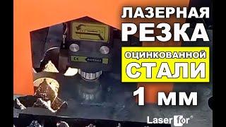 Лазерная резка оцинкованного листа 1 мм