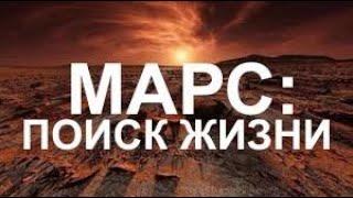 МАРС / ПОИСК ЖИЗНИ документальный фильм 2020 HD