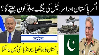 Israel Vs Pakistan 2020 || Pakistani Military Vs Israel Military || Ali Hassan