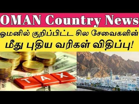 ஓமனில் குறிப்பிட்ட சில சேவைகளின் மீது புதிய வரிகள் விதிப்பு! Oman country news Tamil தமிழ்