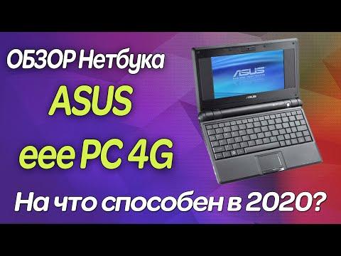 💥Обзор ASUS EeePC 4G / 👉🏻 На что способен нетбук в 2020 году