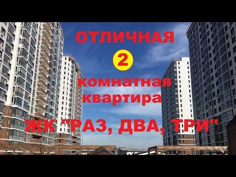 """АНАПА 2 комнатная квартира в ЖК """"Раз, два, три"""" на 13 этаже #анапа #городанапа #продаетсяквартира"""