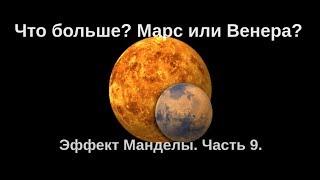 Эффект Манделы часть 9! Что больше, Марс или Венера? Фотография Гоголя! Муж английской королевы жив