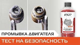 Промывка двигателя при замене масла. Тест на безопасность